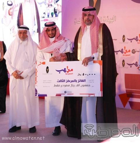المواطن توثق بالصور تكريم الفائزين بجوائز مسابقة مواهب السعودية (22)
