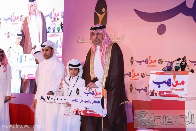 المواطن توثق بالصور تكريم الفائزين بجوائز مسابقة مواهب السعودية (24)