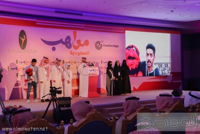 المواطن توثق بالصور تكريم الفائزين بجوائز مسابقة مواهب السعودية (8)