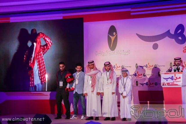 المواطن توثق بالصور تكريم الفائزين بجوائز مسابقة مواهب السعودية (9)