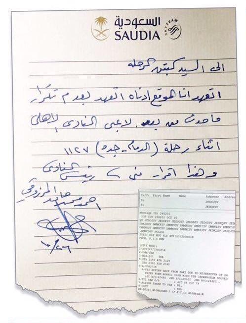 النادي الاهلي والخطوط السعودية 1