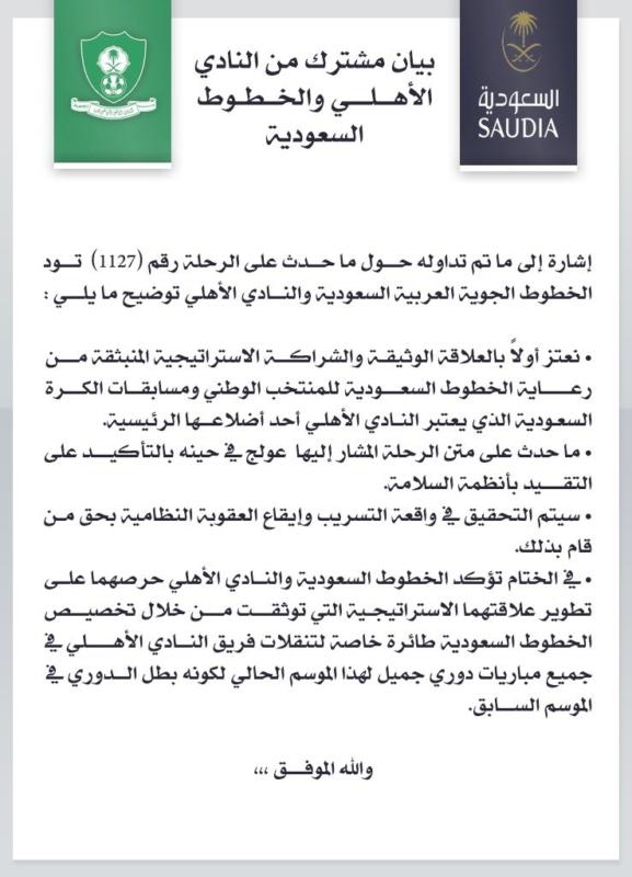 النادي الاهلي والخطوط السعودية