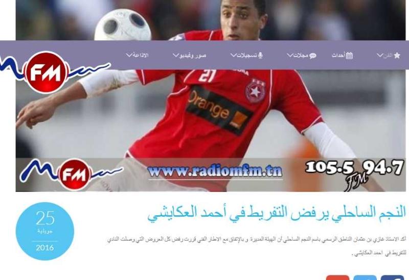 النجم الساحلي يرفض التفريط في أحمد العكايشي