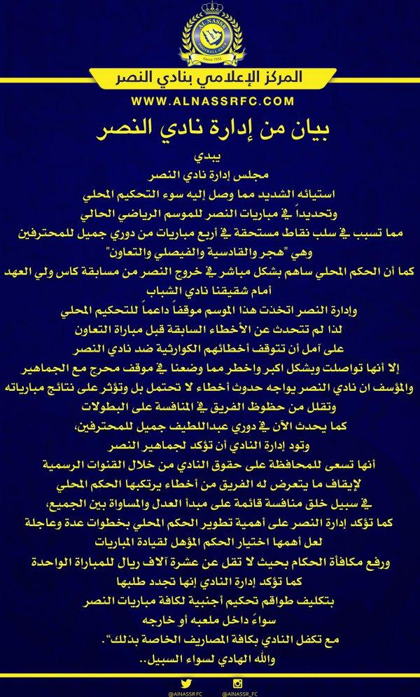 #النصر مستاء من التحكيم المحلي نخسر حظوظنا بالمنافسة بسبب أخطائهم الكارثية