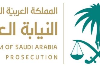 النيابة العامة: لا يحق للجهات التنفيذية التدخل في القضايا الجنائية - المواطن