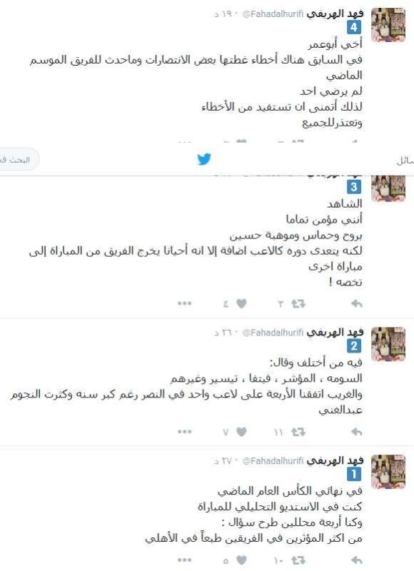 تغريدات فهد الهريفي