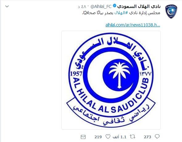 نادي الهلال ي بدي استغرابه من نهج القنوات الرياضية السعودية صحيفة المواطن الإلكترونية