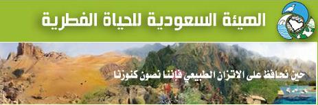 الهيئة السعودية للحياة الفطرية