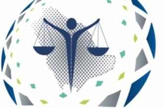 الهيئة السعودية للمحامين 1