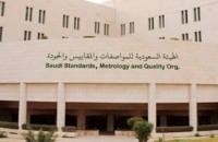 الهيئة-السعودية-للمواصفات-والمقاييس-والجودة
