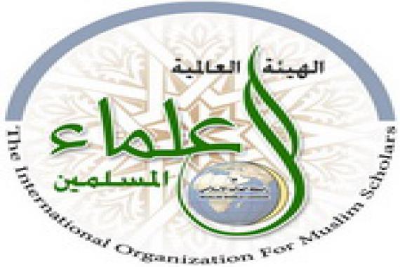 الهيئة العالمية للعلماء المسلمين