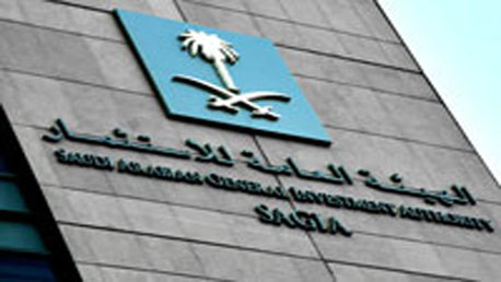 الهيئة العامة الاستثمار