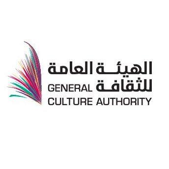 الهيئة العامة للثقافة تقيم أكثر من 250 فعالية ثقافية في رمضان