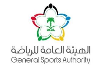 الهيئة العامة للرياضة 16