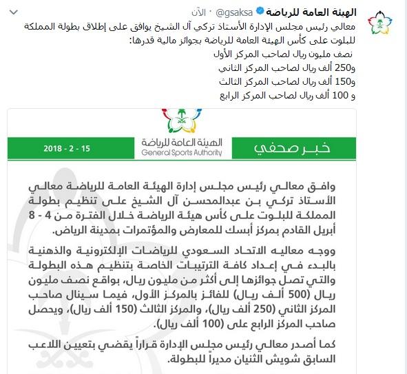 هيئة الرياضة توافق على تنظيم بطولة المملكة لـ البلوت - المواطن