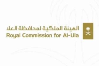الهيئة الملكية بالعلا ترشح 210 طلاب لمرحلة الإعداد والتمهيد للابتعاث - المواطن