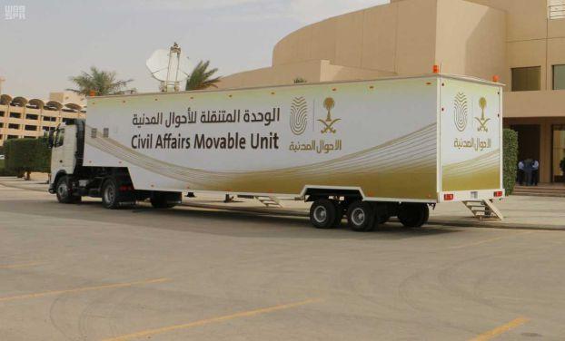 الأحوال المدنية المتنقلة تقدم خدماتها في مكة