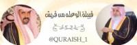 الجمعة.. حفل تكريم شيخ قبيلة الوعلة بعد نصف قرن