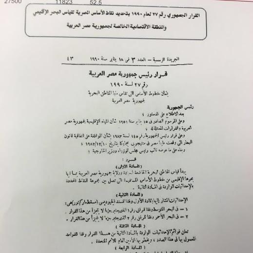 الوقائع والوثائق العالمية والمصرية تؤكد ملكية السعودية لتيران وصنافير