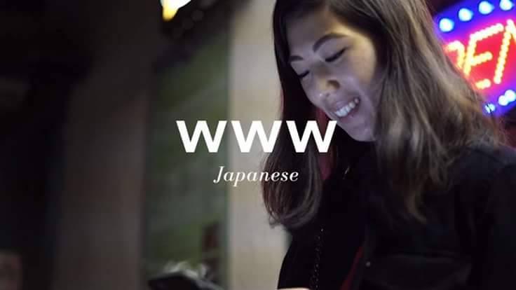 الياباني