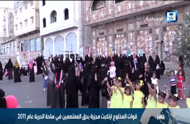 اليمن مجزرة المخلوع