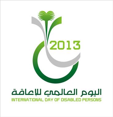 اليوم العالمي للإعاقة 2013