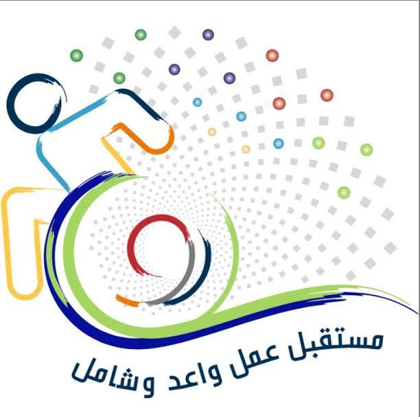 اليوم العالمي للاعاقة
