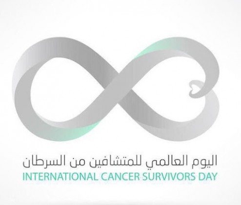 اليوم-العالمي-للمتشافين-من-السرطان