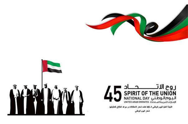 اليوم الوطني 45