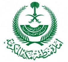 توضيح عاجل من إمارة مكة حول نطاق تمديد منع التجول - المواطن