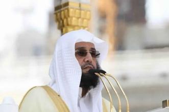 إمام الحرم المكي: شيوع الأمن في مجتمعات المسلمين ضرورة شرعية وحياتية - المواطن