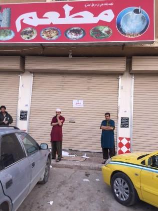 امانة ارياض تغلق مطاعم (5)