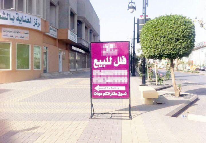 امانة الرياض تزيل لوحات اعلانية مخالفة (2)