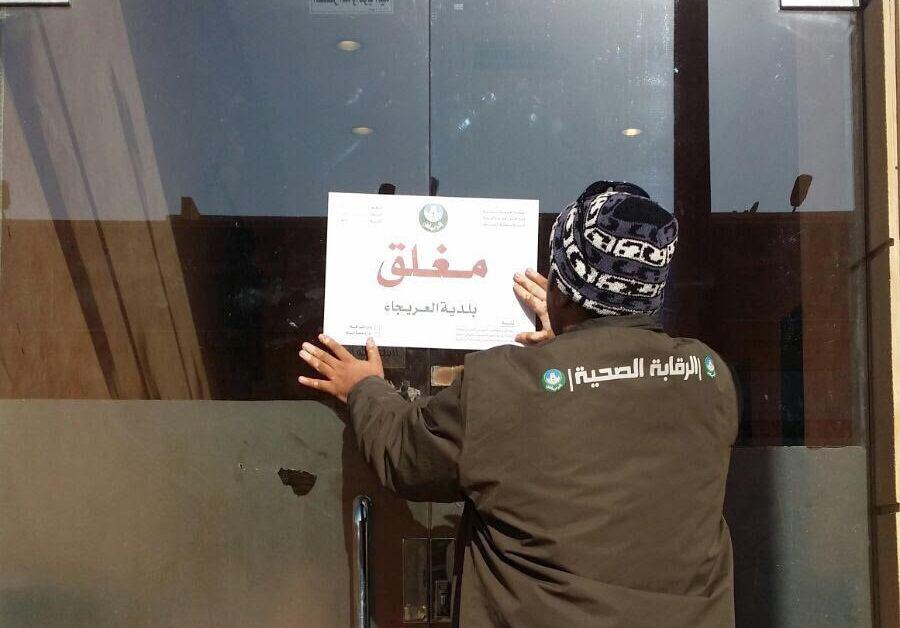 امانة الرياض تغلق مطابخ-للولائم (2)