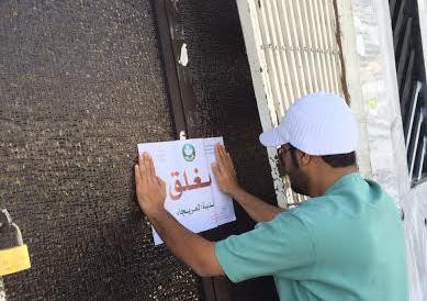 امانة الرياض تغلق مطابخ-للولائم (3)