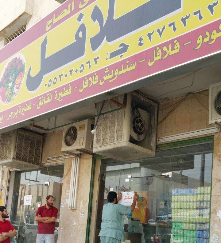 امانة الرياض تغلق 9 محلات وتحرر 17 مخالفة (1)