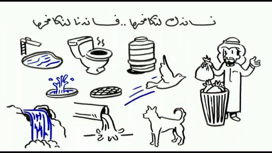 بالصور.. أمانة #الرياض تُحذر من ناقلات الأوبئة - المواطن