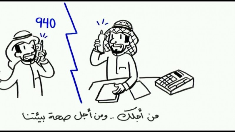 امانة الرياض2