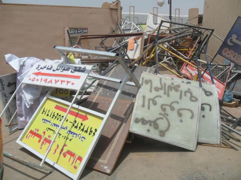 امانة منطقة الرياض 1