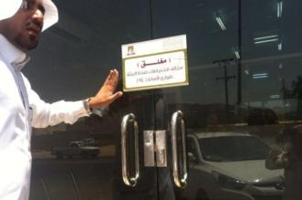 أمانة منطقة نجران تُغلق نقاط ذبح لوجود مُخالفات صحية - المواطن