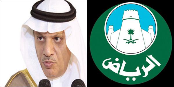 امانه الرياض - أمانة الرياض