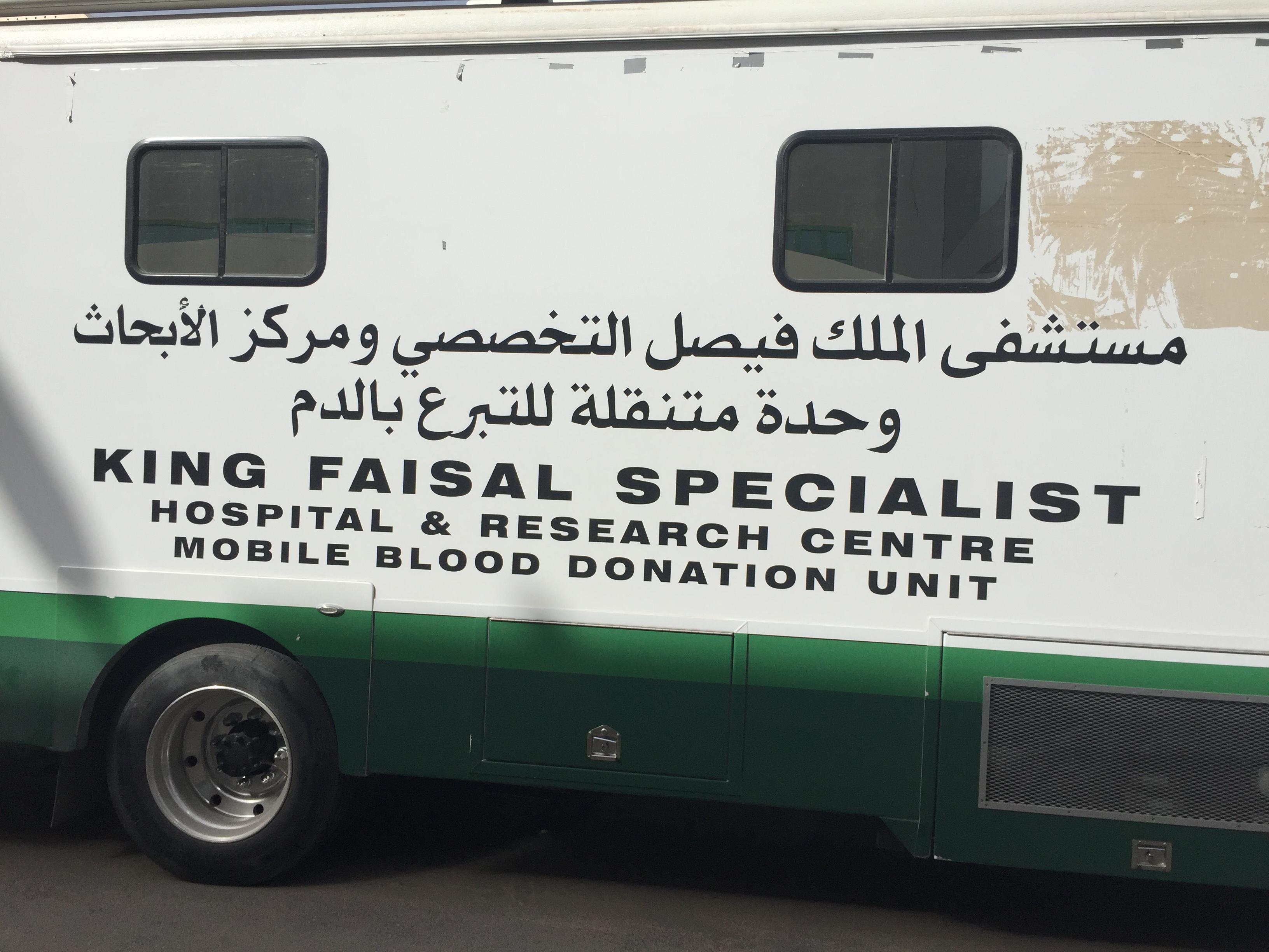 امنح حياة بقطرة من دمك تستقبل جموع المتبرعين في عمل الرياض (1)