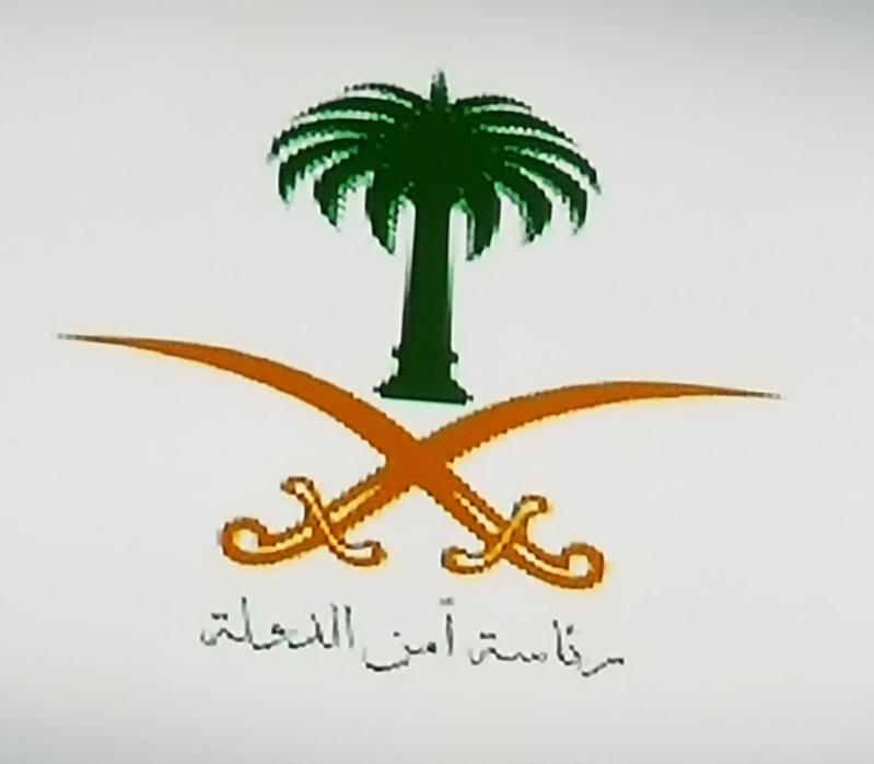 رئاسة أمن الدولة تكشف تفاصيل مقتل الإرهابي عبدالله ميرزا القلاف في العوامية