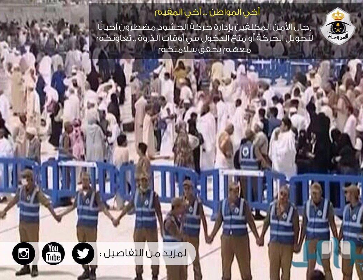 امن مكة العمرة لخدمة ضيوف الرحمن (30)