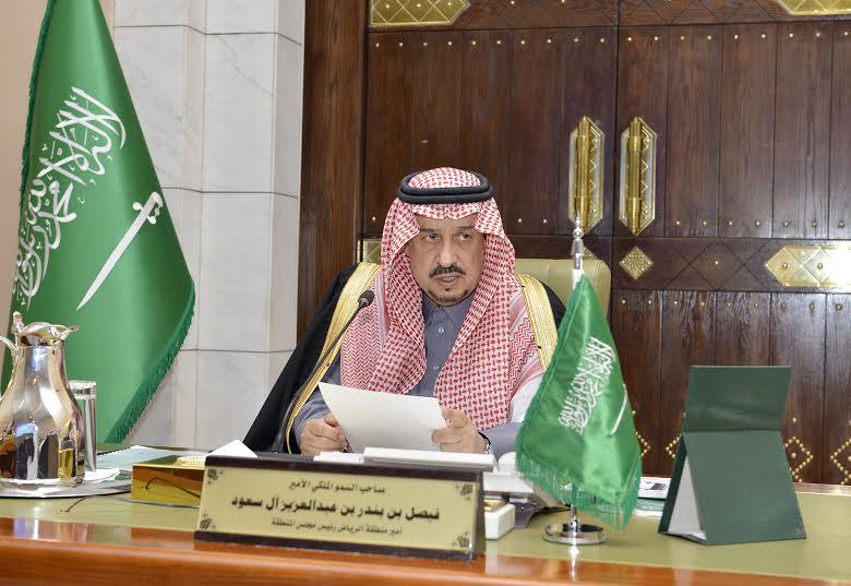 امير منطقة الرياض يرآس جلسه مجلس المنطقة