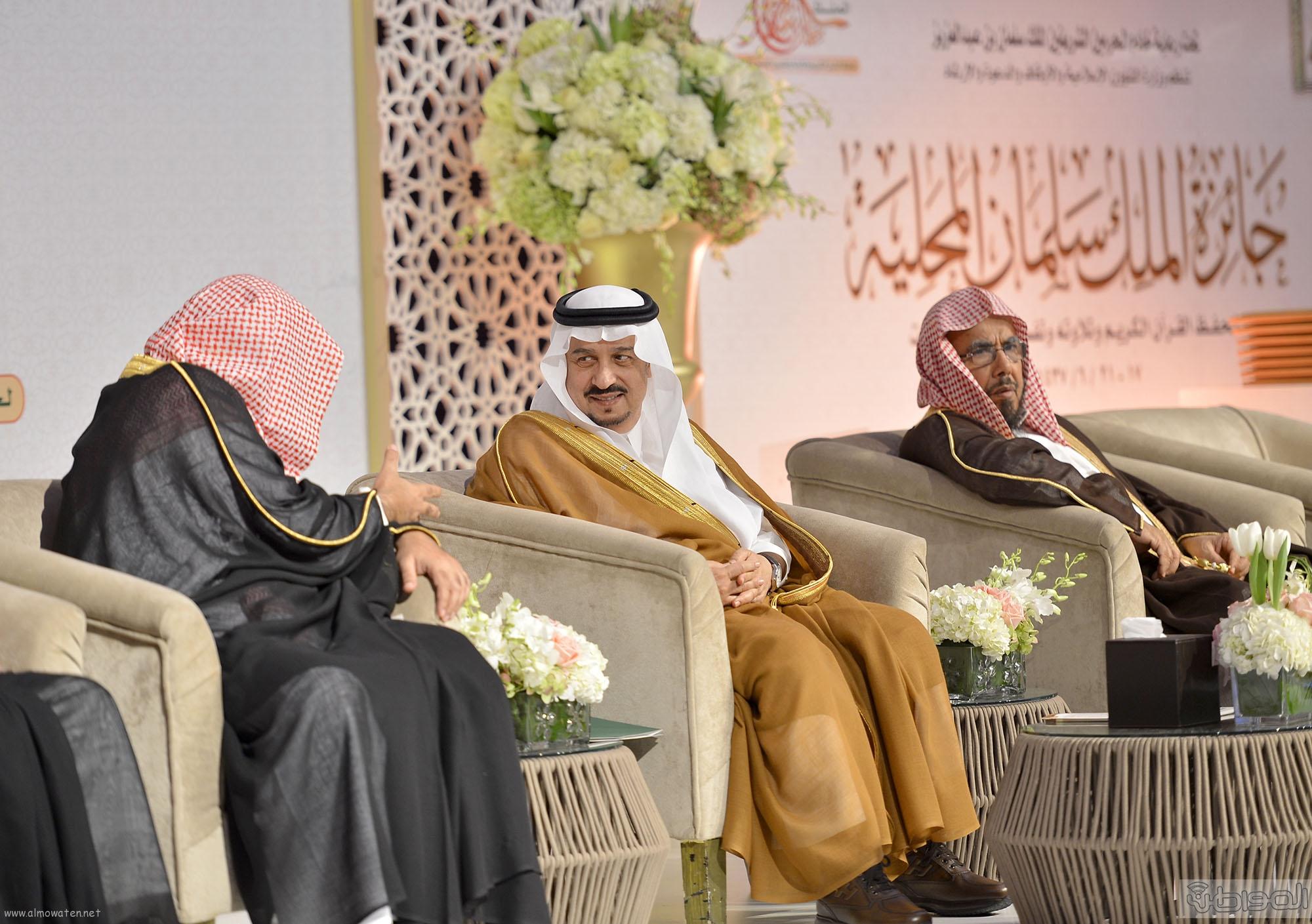 امير منطقة الرياض يرعى حفل اختتام مسابقة جائزة الملك سلمان لحفظ القران الكريم (16)