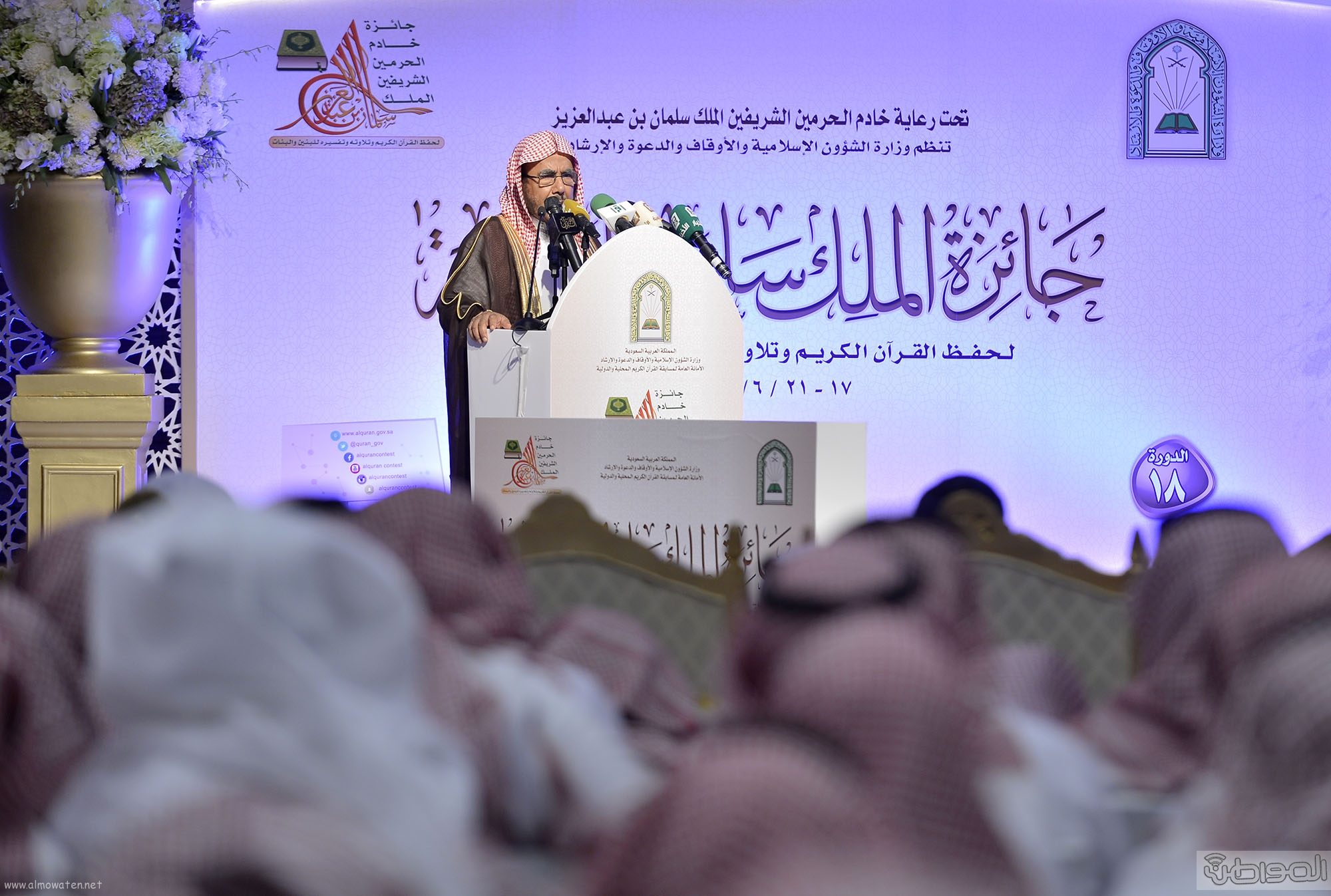 امير منطقة الرياض يرعى حفل اختتام مسابقة جائزة الملك سلمان لحفظ القران الكريم (17)