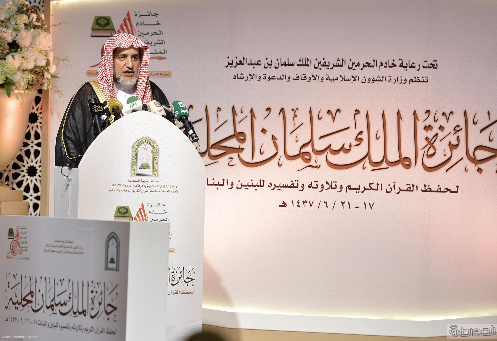 امير منطقة الرياض يرعى حفل اختتام مسابقة جائزة الملك سلمان لحفظ القران الكريم (18)