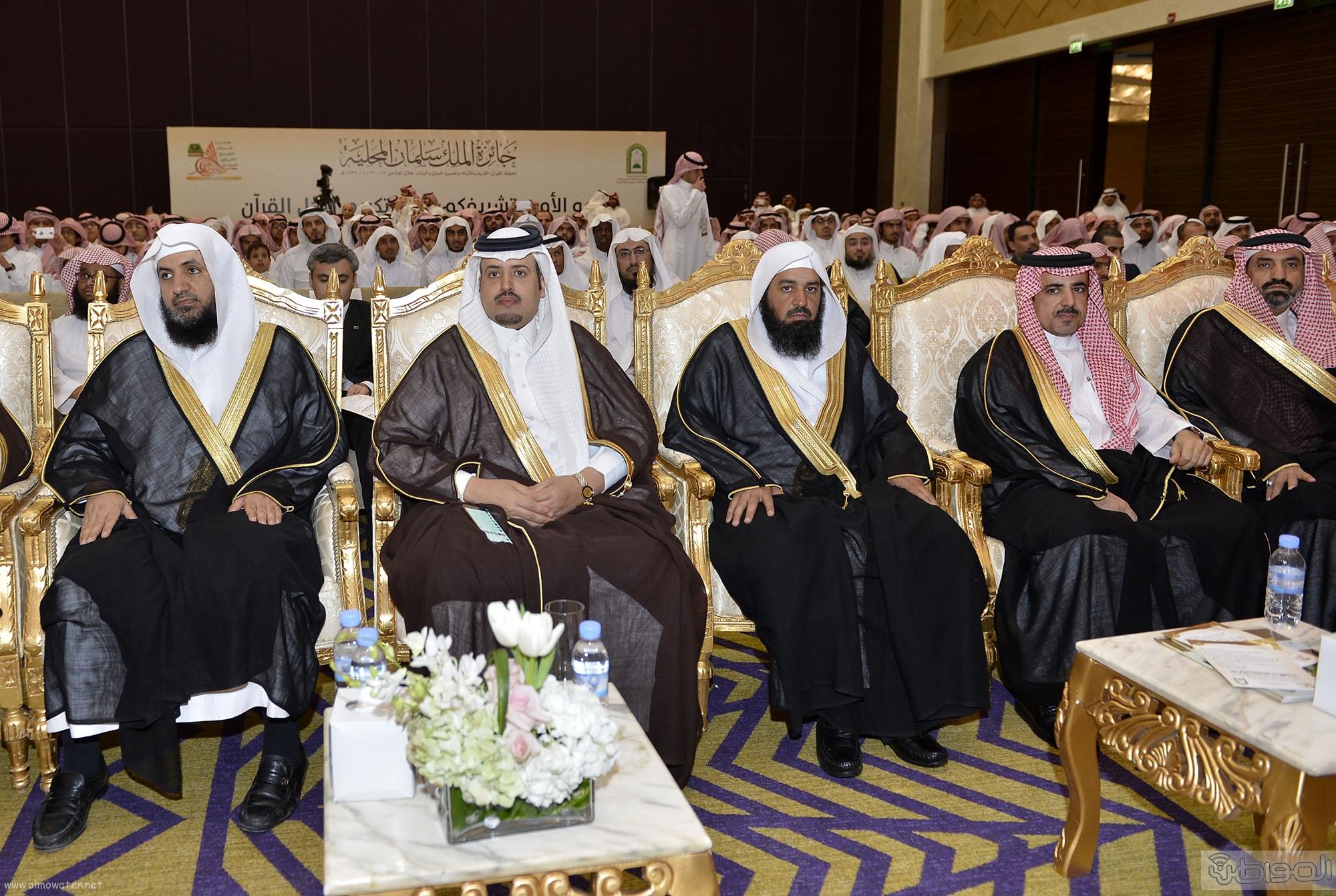 امير منطقة الرياض يرعى حفل اختتام مسابقة جائزة الملك سلمان لحفظ القران الكريم (9)