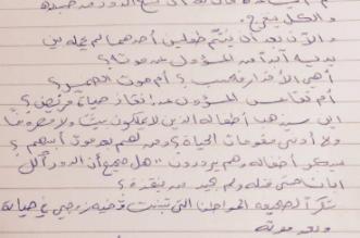 أم روز: مَنْ لأطفالي بعد أن أكل الدود والدهم ولم يجد مَنْ ينقذه؟ - المواطن